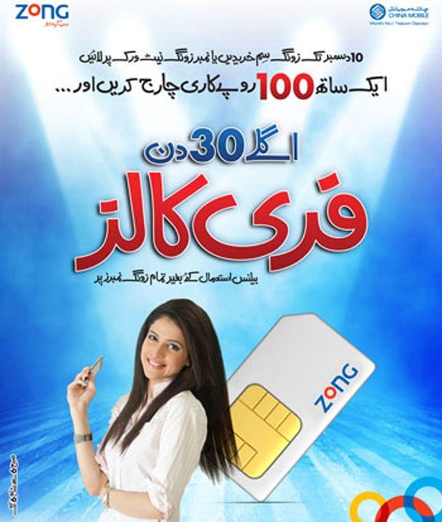 http://phoneworld.com.pk/wp-content/uploads/2012/11/Zong-1.jpg