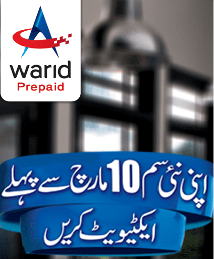 https://phoneworld.com.pk/wp-content/uploads/2013/02/Untitledwarid1.png