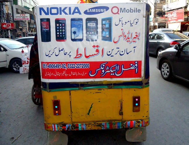 Afzal Electronics Installment Plan for Mobile Phones