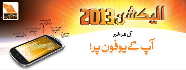 https://phoneworld.com.pk/wp-content/uploads/2013/04/ufone-election-service.png