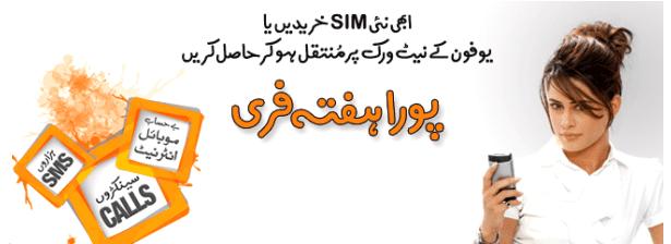 http://phoneworld.com.pk/wp-content/uploads/2013/04/ufone.png