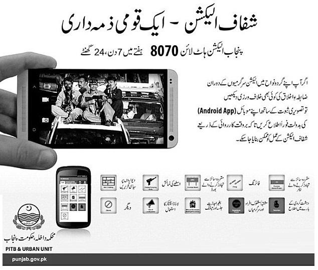 http://phoneworld.com.pk/wp-content/uploads/2013/05/Election-ad-1367411400.jpg