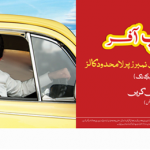 Mobilink Introduces GupShup Offer