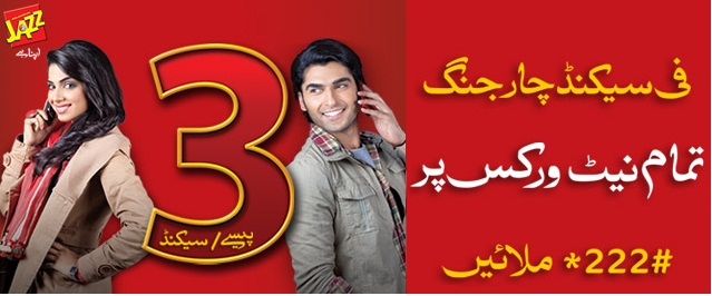http://phoneworld.com.pk/wp-content/uploads/2013/05/jazz-mobilink.jpg
