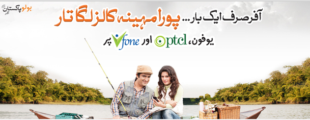 https://phoneworld.com.pk/wp-content/uploads/2013/05/ufone-offer.png