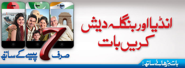 http://phoneworld.com.pk/wp-content/uploads/2013/05/warid1.png