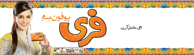 https://phoneworld.com.pk/wp-content/uploads/2013/06/free-sim-offer.png