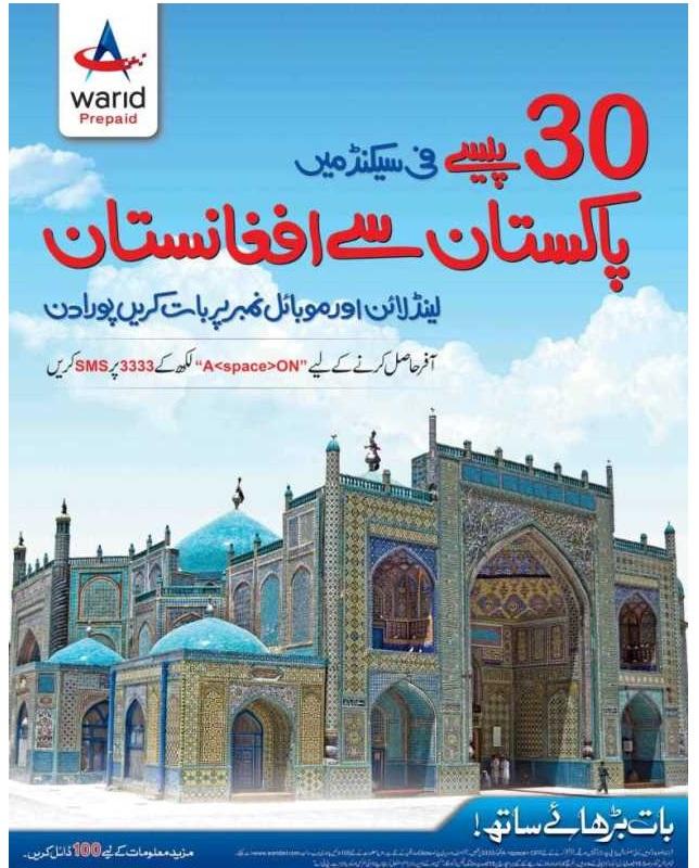 http://phoneworld.com.pk/wp-content/uploads/2013/08/Warid-Afghan-Poster-18x23-Urdu-Portrait-copy.jpg