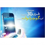 Telenor Launches FREE 3G Internet in Gujranwala