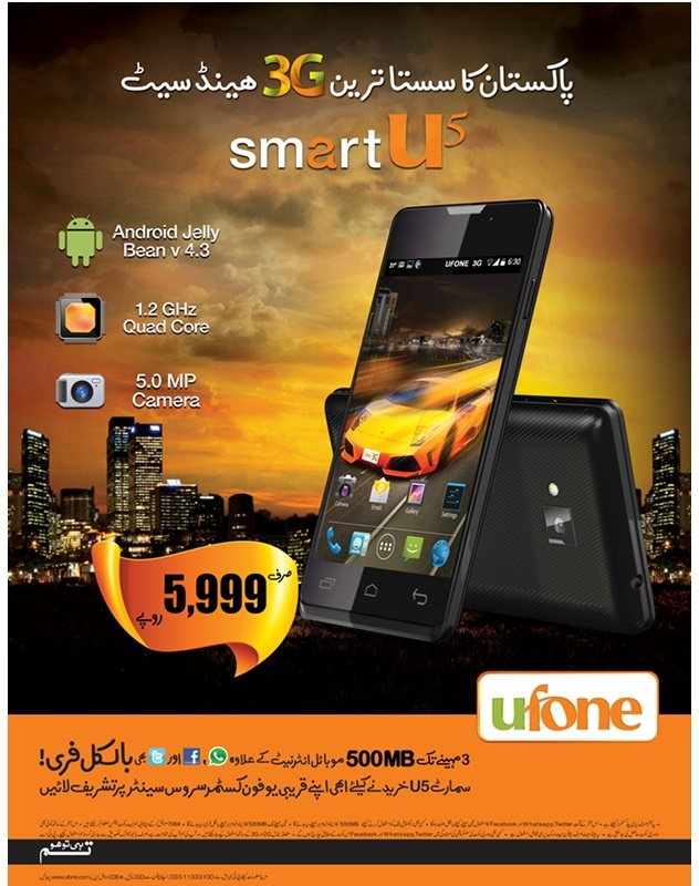 http://phoneworld.com.pk/wp-content/uploads/2014/08/Smart-U5-revised-2.jpg
