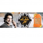 Ufone Offers FREE Calls for Whole month