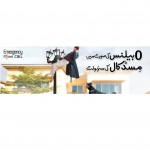 Ufone Allows to Send Miss Call with 0 Balance