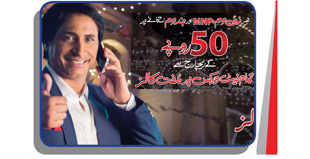 https://phoneworld.com.pk/wp-content/uploads/2014/11/warid.png