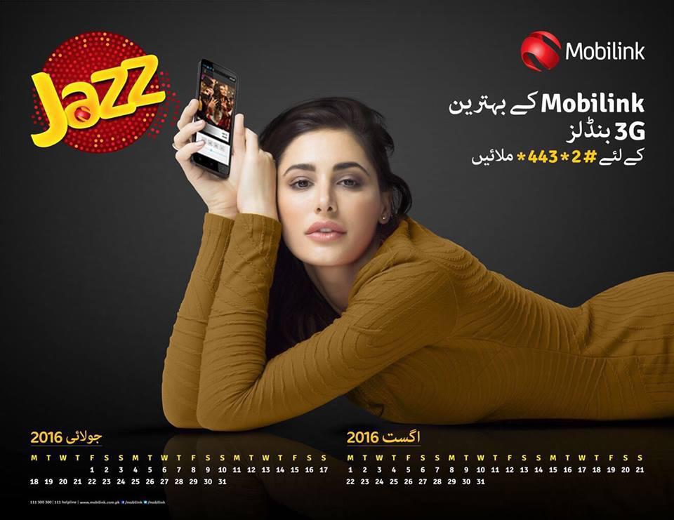 mobilink ad model name